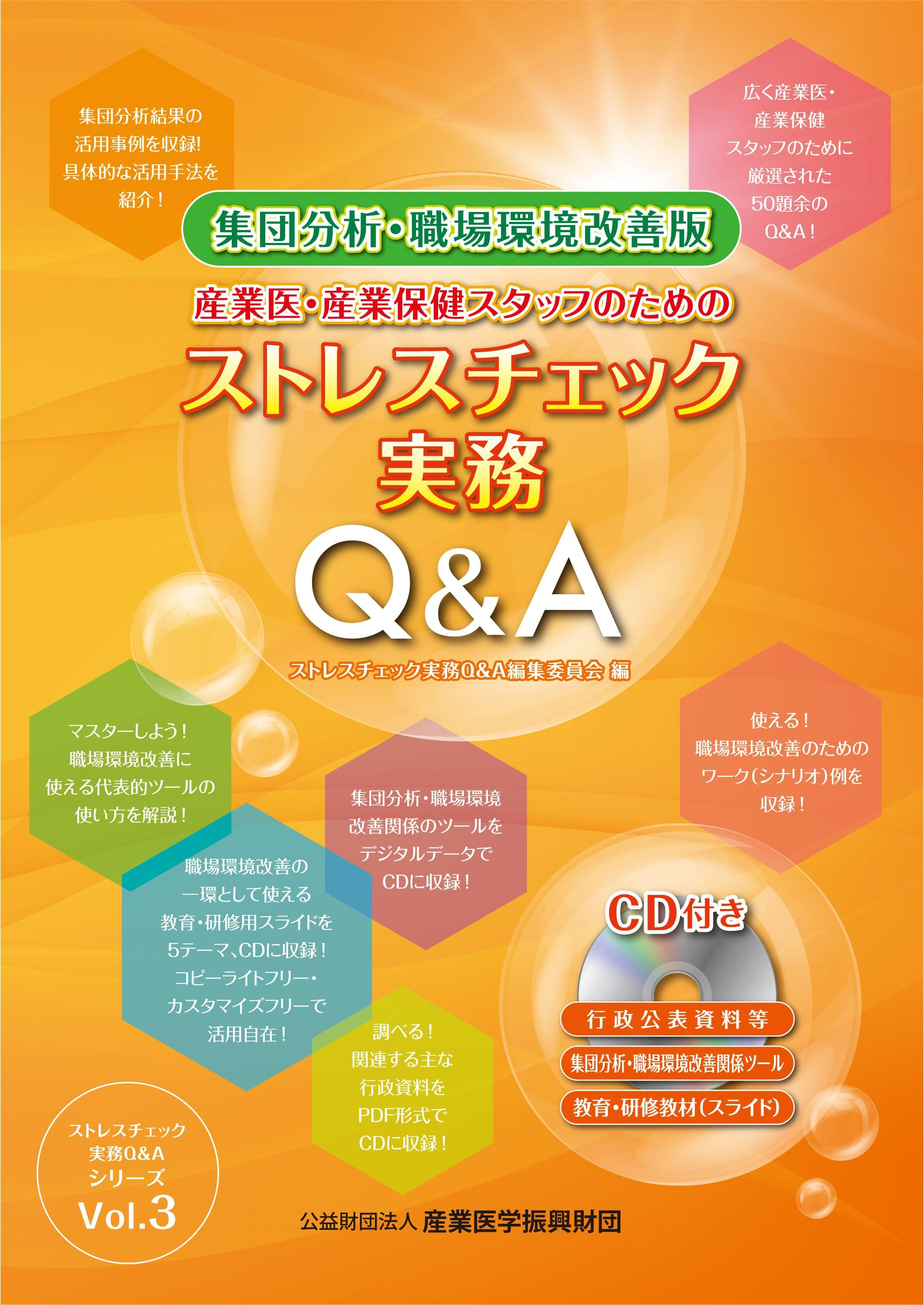 【書籍プレゼント】『集団分析・職場環境改善版 産業医・産業保健スタッフのための ストレスチェック実務Q&A』を5名様にプレゼント